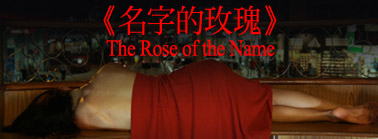The Rose of the Name: Writing Hong Kong